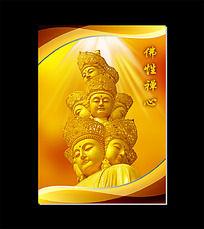 佛性禅心宗教文化展板