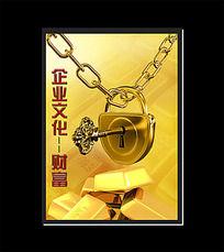 黄金财富企业文化展板