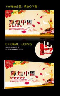 辉煌中国国庆促销海报