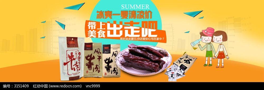 零食淘宝促销海报_淘宝素材图片素材