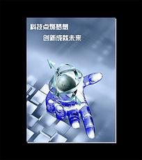梦幻科技企业文化展板