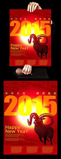 喜迎2015羊年新春海报设计