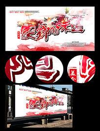 中国风家乡的味道餐饮海报