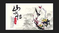 中国风山水情学校教育文化展板