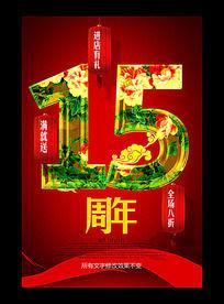 15周年店庆海报设计