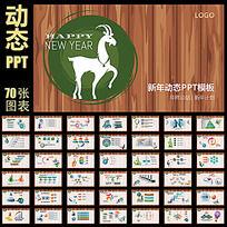 2015羊年春节晚会PPT设计