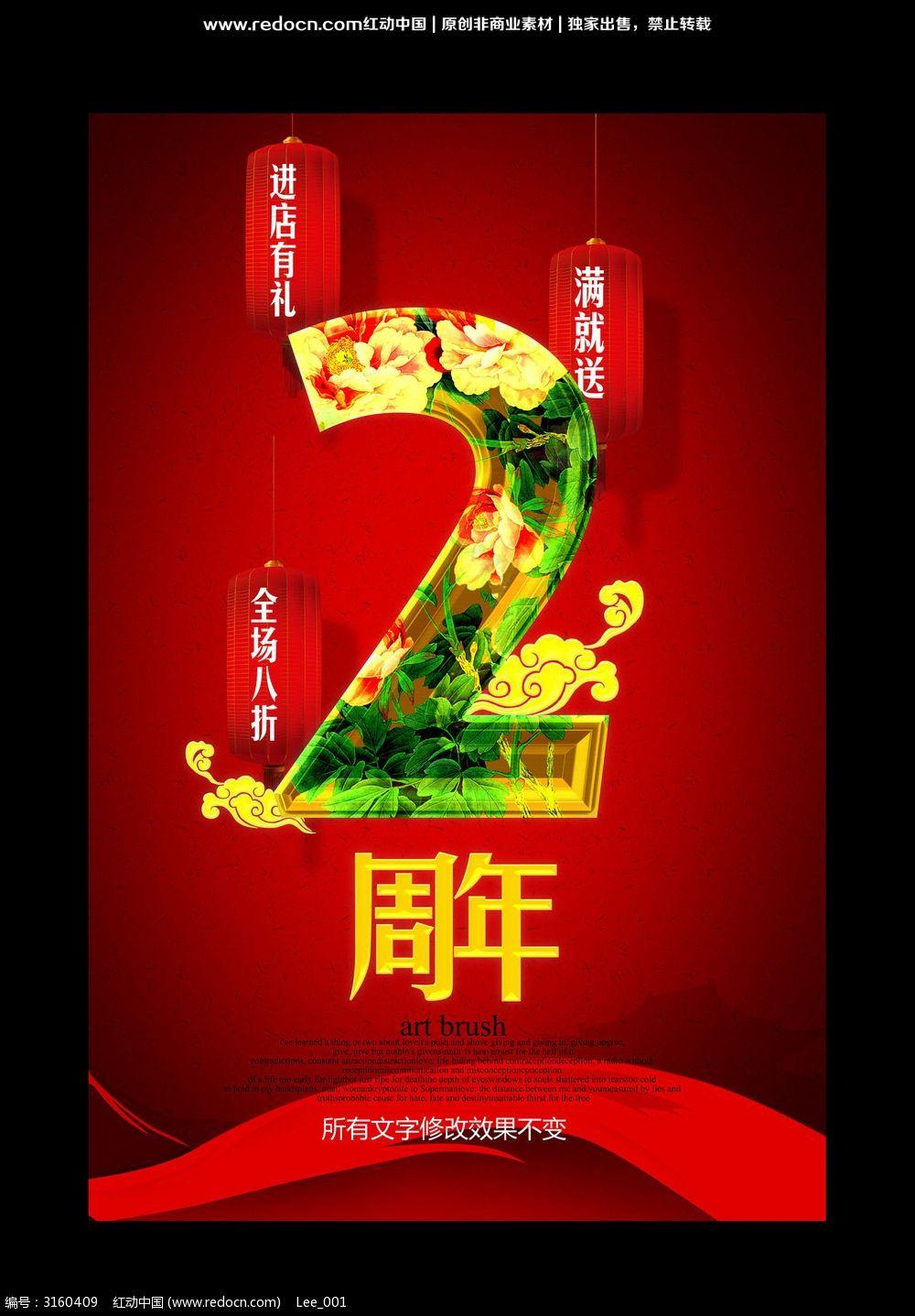 2周年店庆海报设计术设计置共公艺装图片