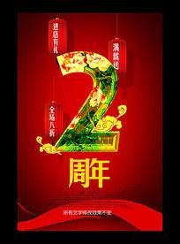 2周年店庆海报设计