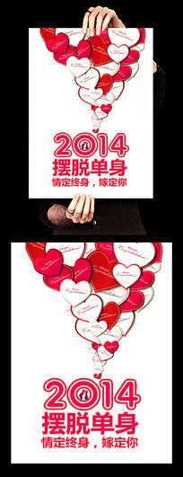 创意婚庆海报设计