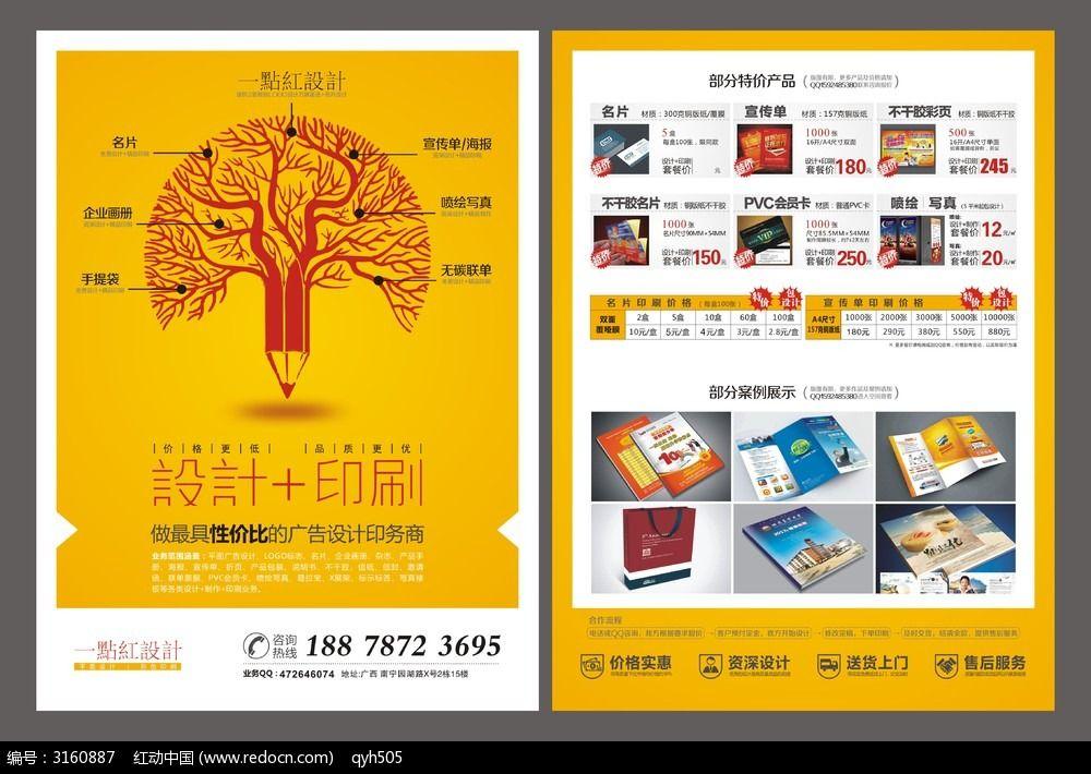 广告公司宣传单设计模板下载(编号:3160887)