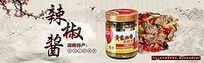 黄辣椒酱淘宝促销海报