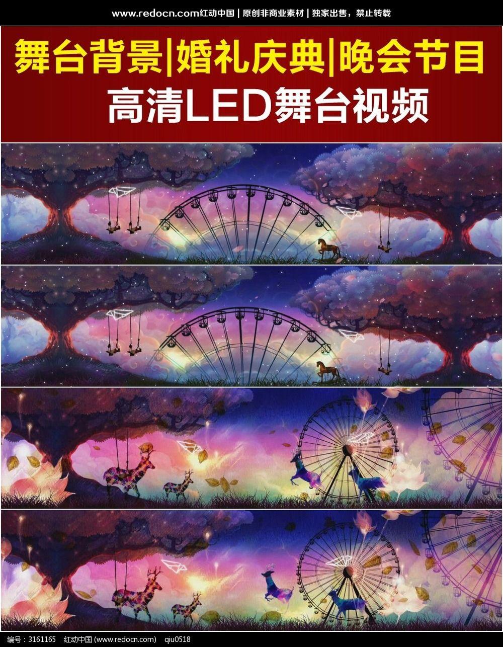 梦幻童话摩天轮LED视频图片