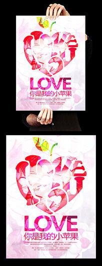 你是我的小苹果婚礼海报