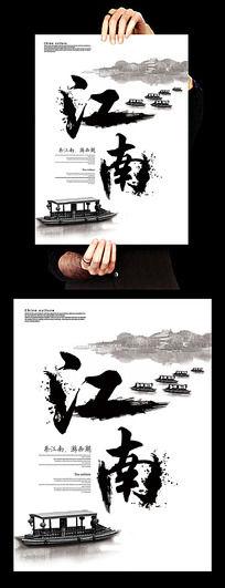 水墨江南书法文化海报设计