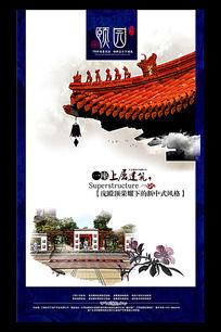 中国风中式地产形象海报