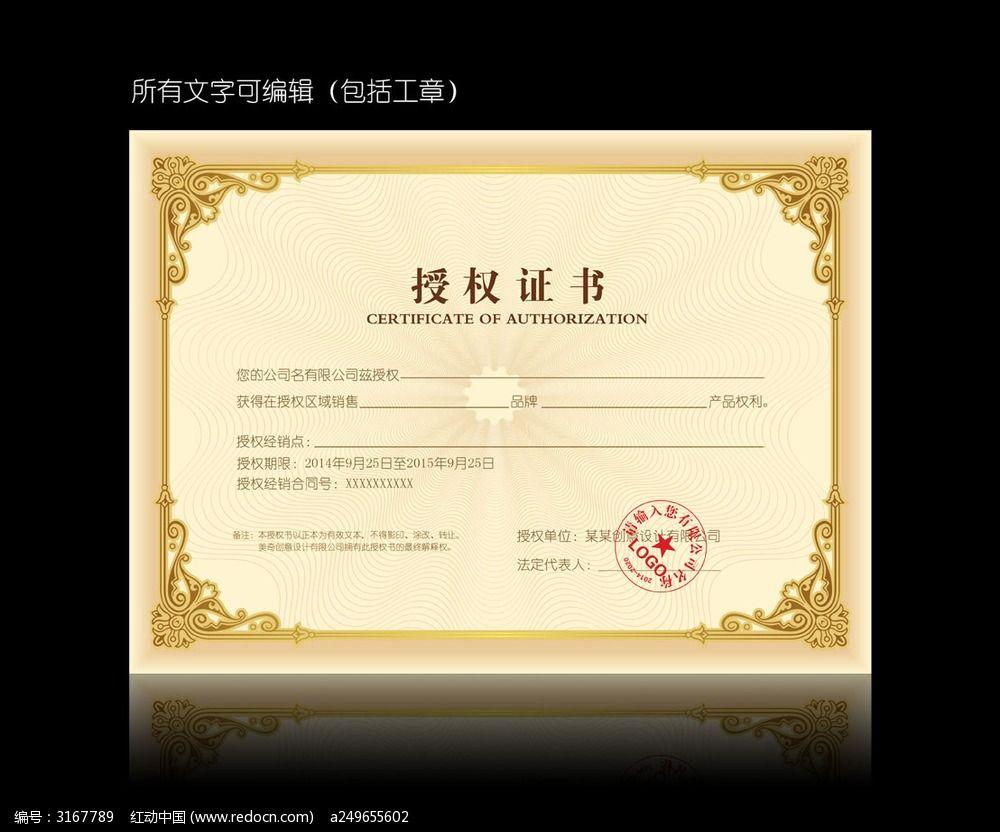 经销证书 销售合同书 花纹花边 边框图案 荣誉证书 授权书 证书模板