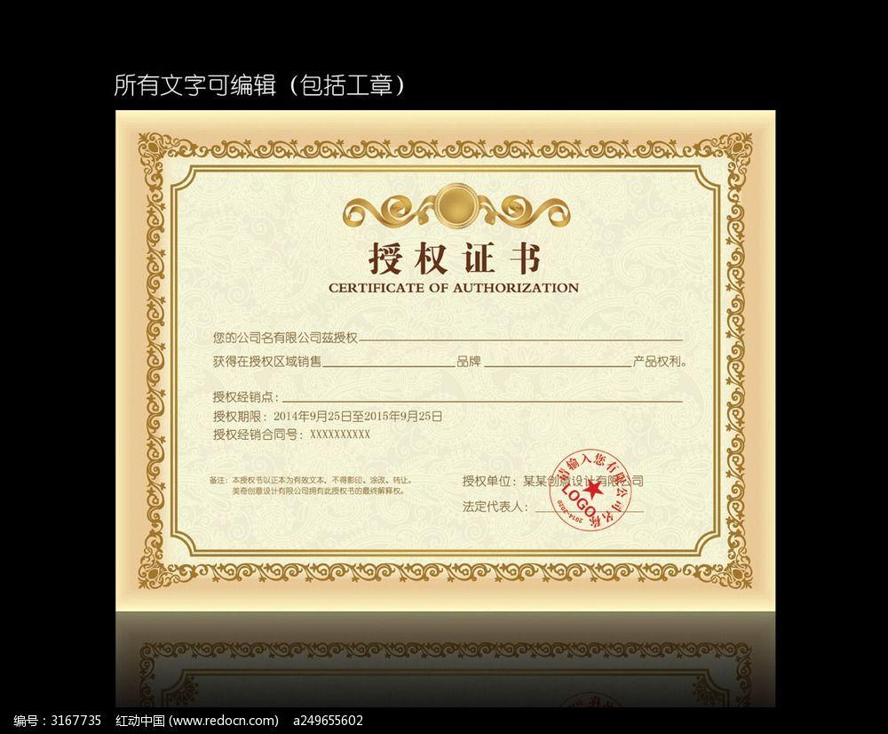 标签:企业授权书 授权证书模板 经销证书 销售合同书 花纹花边 边框花