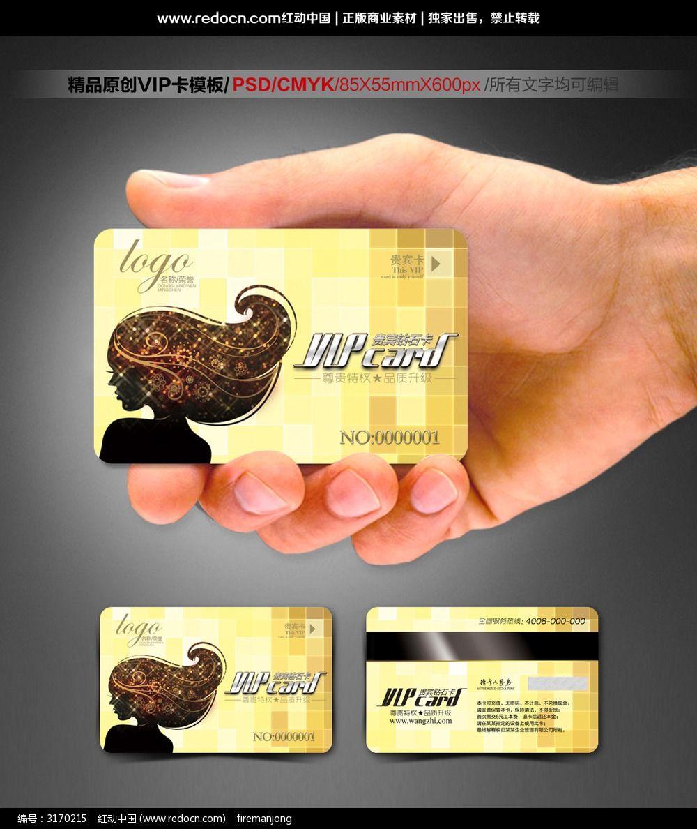 美容美发VIP会员卡图片
