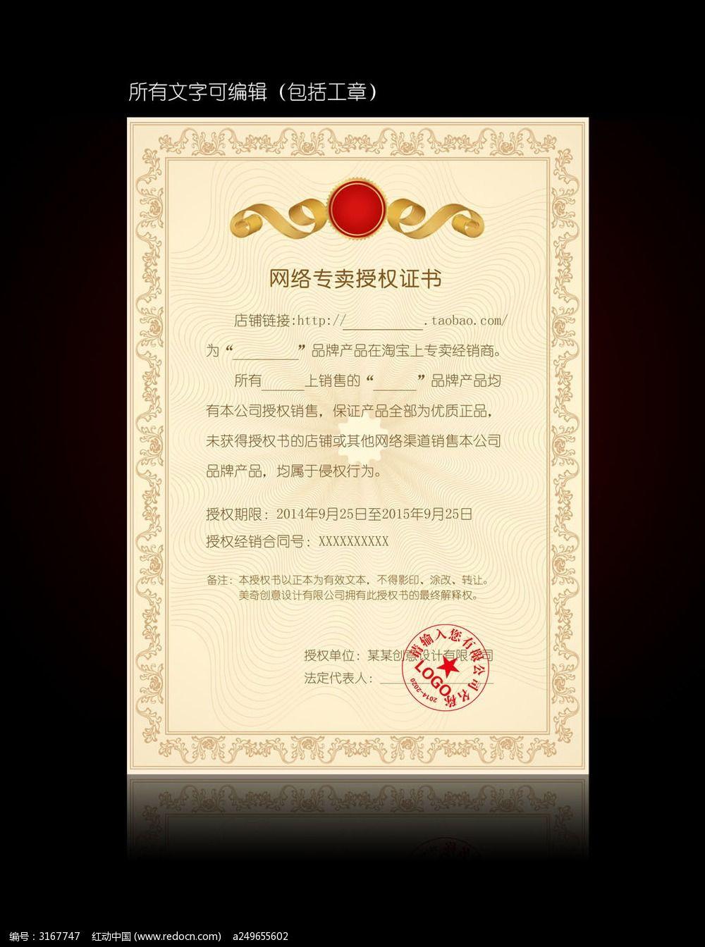 网络授权书授权证书模板