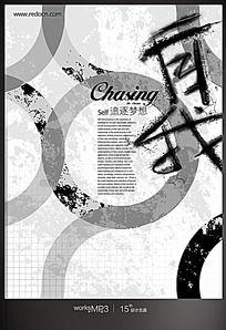 追逐梦想创意海报