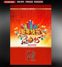 2015春节新年快乐挂历封面