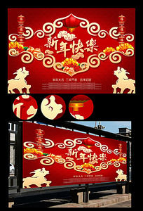 2015年春节新年快乐海报