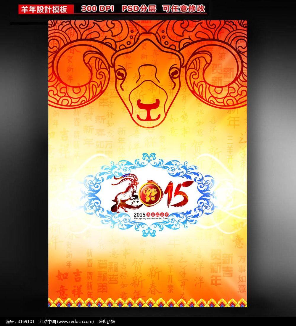 2015羊年挂历封面设计设计模板下载(编号:3169101)图片