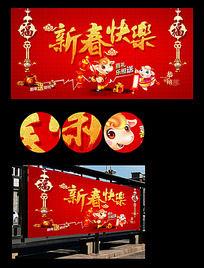 2015羊年新春快乐春节海报