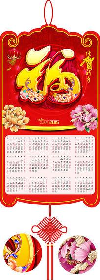 2015羊年新年挂历