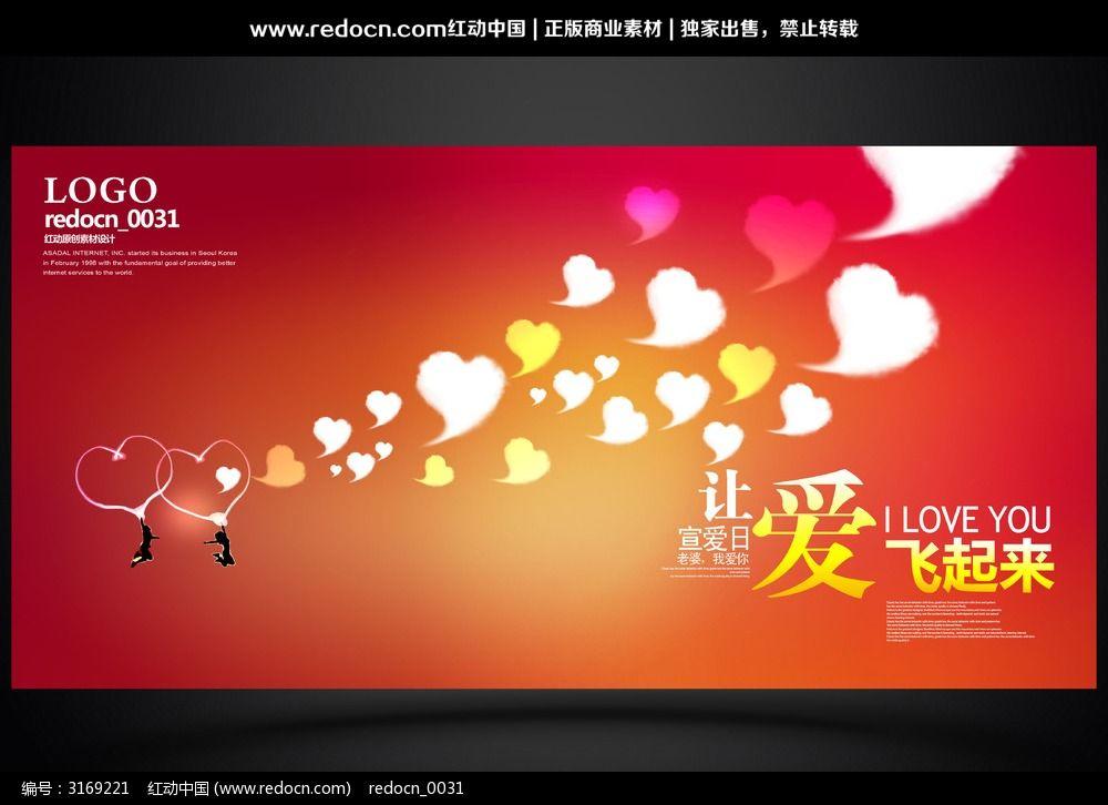 爱心婚礼舞台背景设计图片
