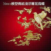 传统浅浮雕花鸟蝶 3dm