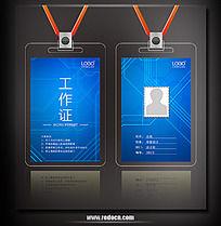 电子企业工作证