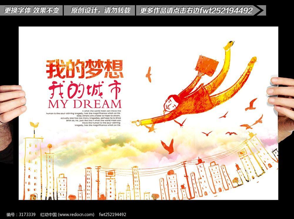 标签: 放飞梦想 致青春 梦想起飞 地球环保宣传海报 献爱心公益海报 图片