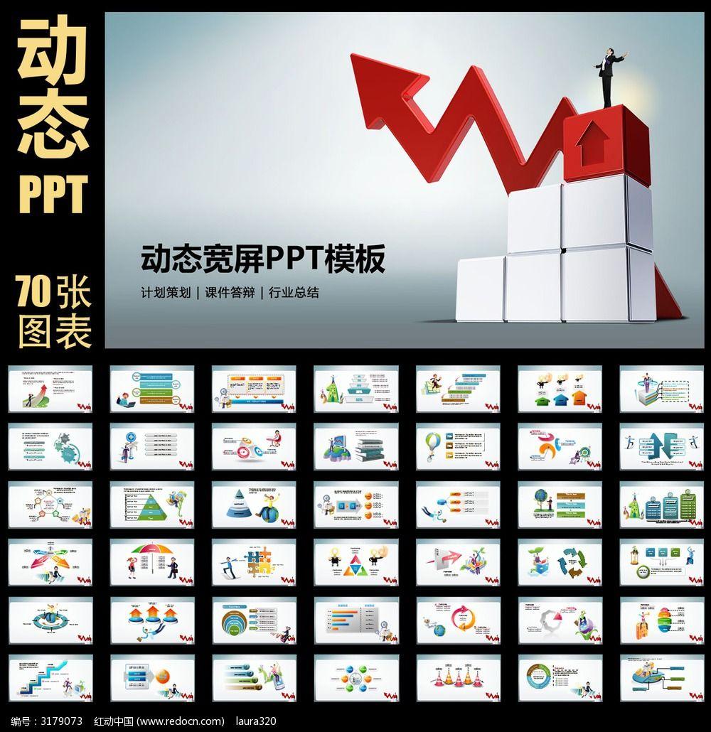公司企业商务贸易ppt模版