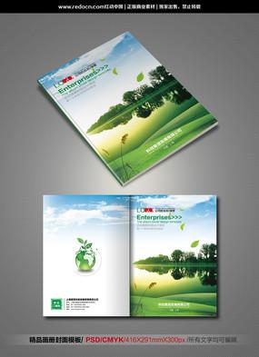 环保公司企业画册封面