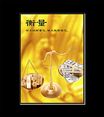 黄金底纹衡量企业文化展板