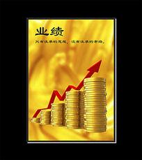 黄金底纹业绩企业文化展板