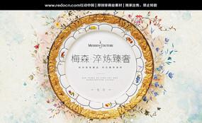 花纹贵族盘子艺术品海报