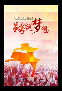 跨越梦想创意海报