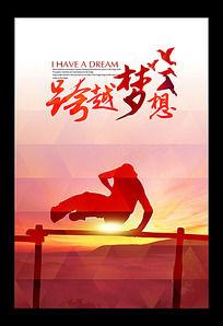 跨越梦想创意海报设计