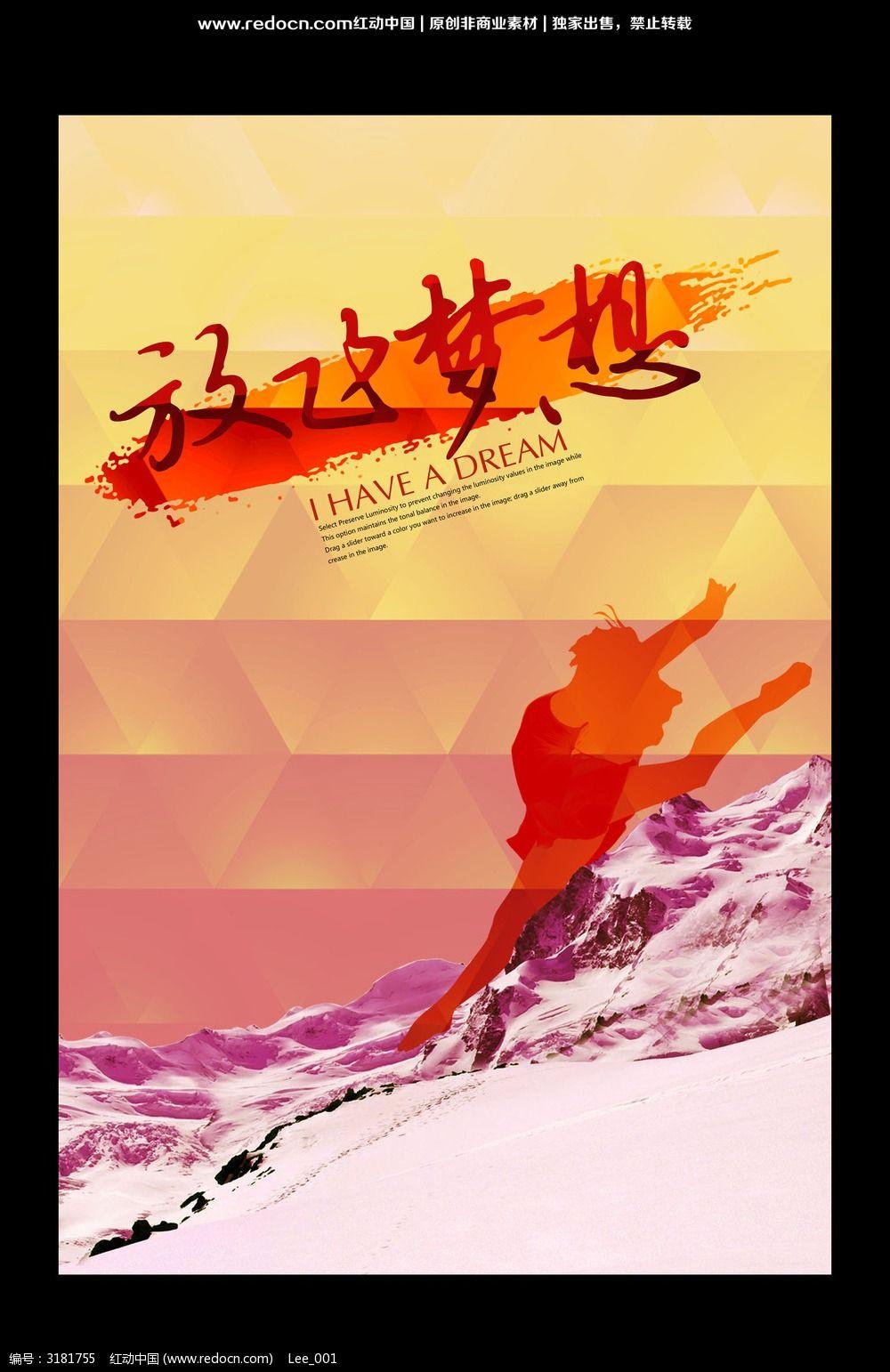 标签:放飞梦想 致青春 梦想起飞 地球环保宣传海报 献爱心公益海报 图片