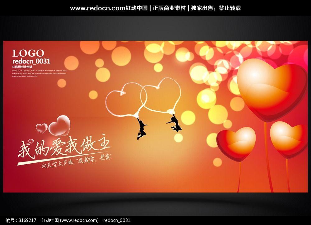 浪漫婚礼舞台背景设计图片