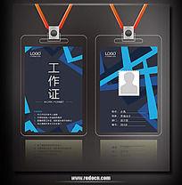 蓝色科技企业工作证