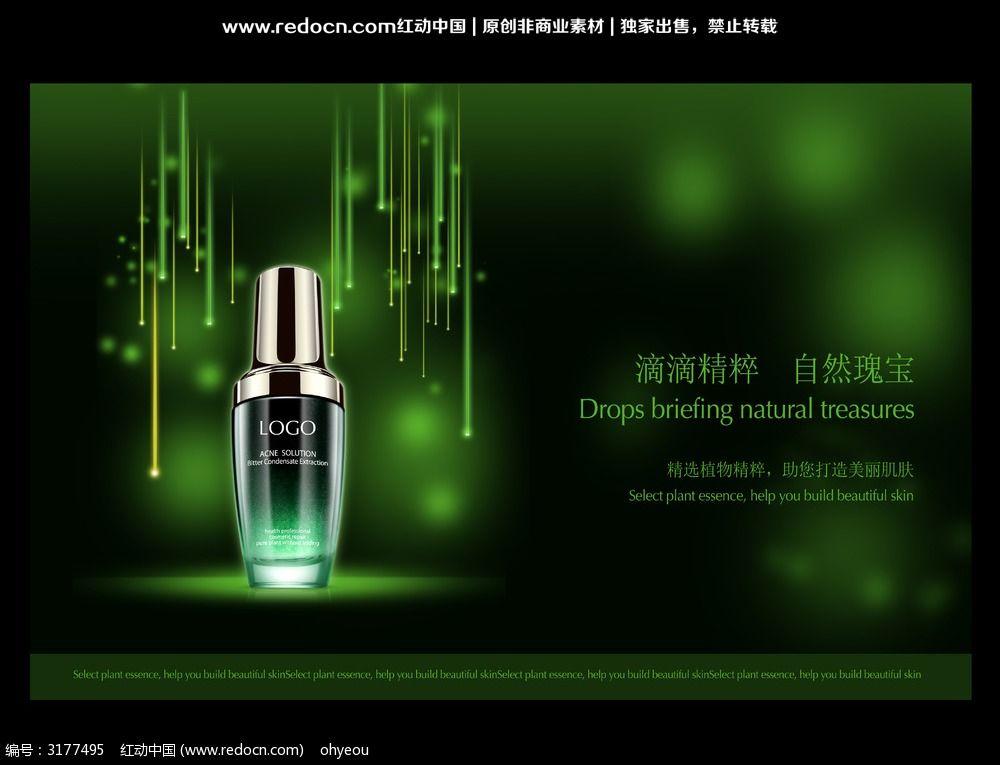 化妆品促销广告 护肤品广告牌图片