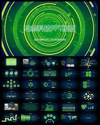 绿色科技动态PPT模版