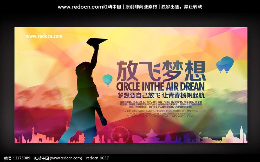 原创设计稿 海报设计 宣传单 广告牌 海报设计 梦想飞扬海报背景设计
