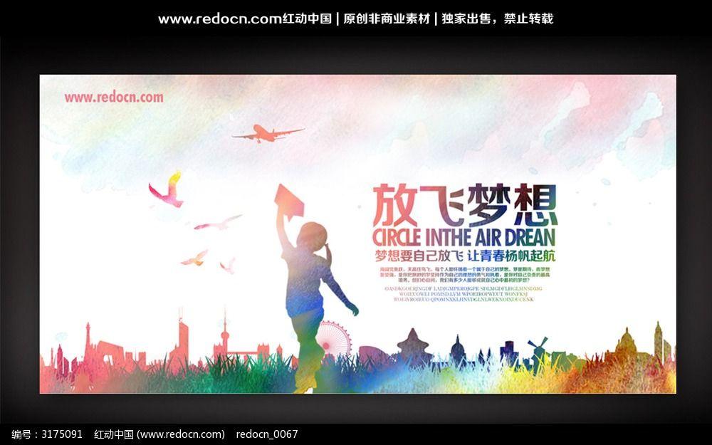 梦想海报背景设计图片