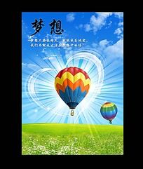 梦想氢气球学校教育文化展板