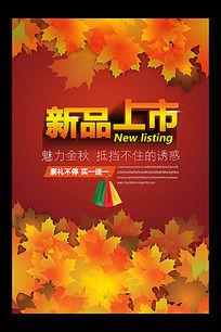 9款 秋季新品上市海报
