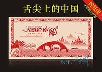 舌尖上的中国剪纸艺术海报
